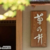 和食文化の伝道師 菊乃井の村田吉弘さんが語る和食の世界観