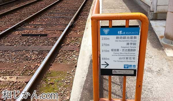 高須神社駅