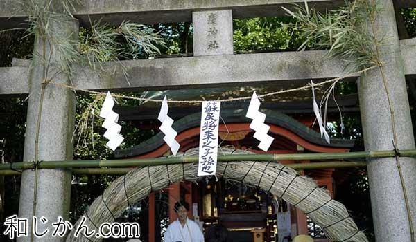 蘇民将来を祁る厄神社の鳥居